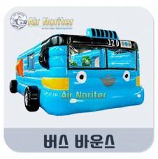 버스 바운스