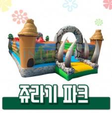쥬라기 파크