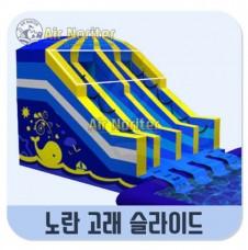 노란 고래 슬라이드