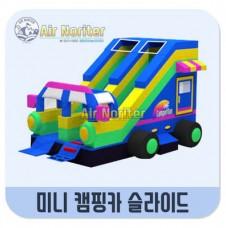 미니 캠핑카 슬라이드