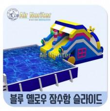 블루 옐로우 잠수함 슬라이드