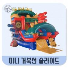 대형 거북선 슬라이드
