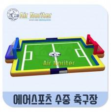 에어스포츠 수중 축구장