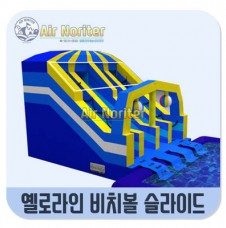 옐로라인 비치볼 슬라이드