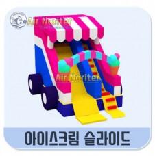 아이스크림 슬라이드