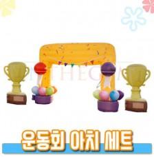 운동회 아치 세트/아치1+조형물2개세트+합판작업포함