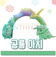 공룡 아치 / 운동회용 에어아치 / 행사용 에어아치