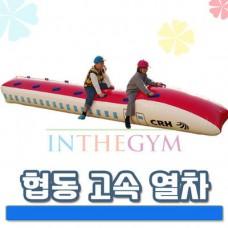 협동 에어 고속열차 / 6인용 출고가능 /8인품절