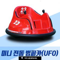 미니 전동 범퍼카(UFO) / 약 73cm×44cm