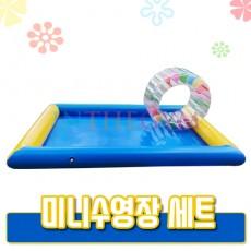 미니 수영장 세트
